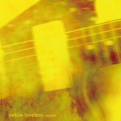 Boris and eight other Japanese bands prep My Bloody Valentine tribute album Yellow Loveless (wait, that's racist!)