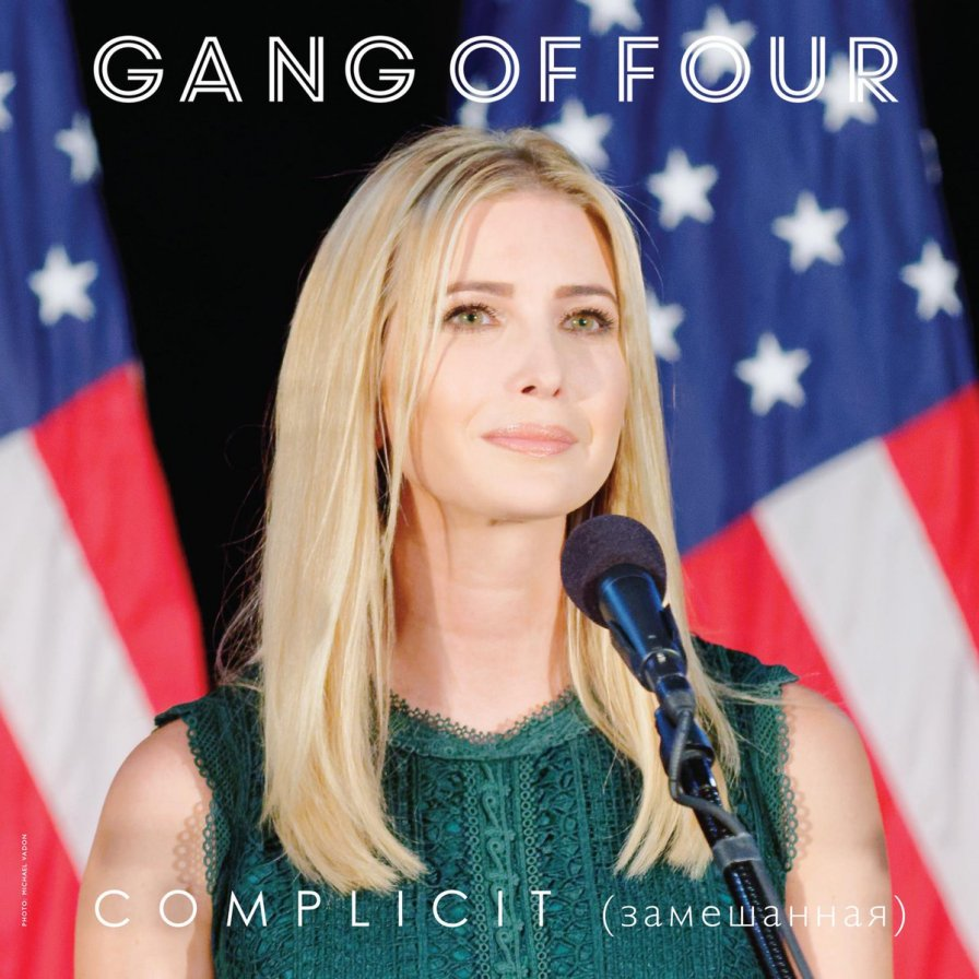 Gang of Four aim to rough-up Trump metaphisically on forthcoming Complicit EP