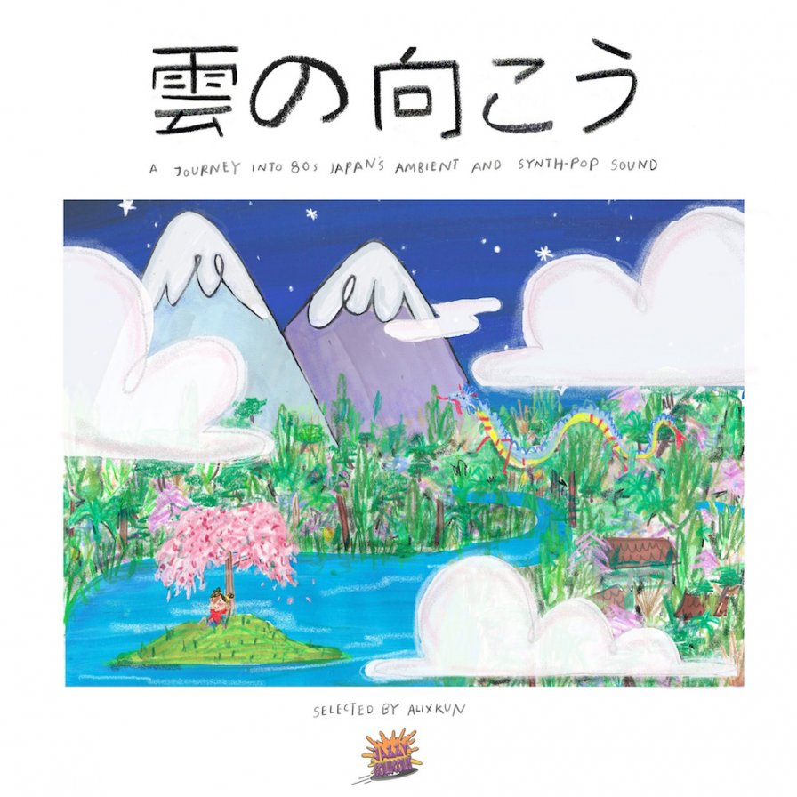 Rare ambient and synth-pop music from 1980s Japan finally gets compiled on new 3xLP! You secretly wanted this!